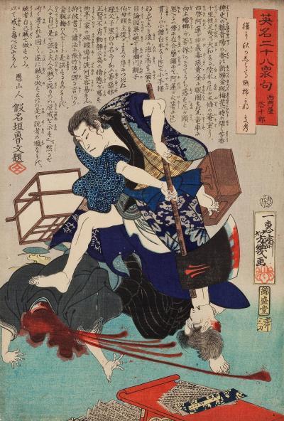 Utagawa Yoshiiku.
