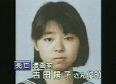 Picture of Yoko Yoshida from when she was a high school student.